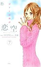 恋空 7―切ナイ恋物語 (ジュールコミックス COMIC魔法のiらんどシリーズ)