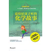 Said the boy to listen to the story of chemistry(Chinese Edition)