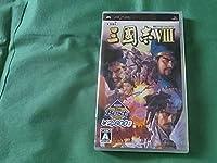 PSP 三國志VIII 三国志8 ベスト版 Best