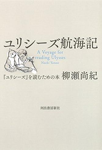 ユリシーズ航海記: 『ユリシーズ』を読むための本