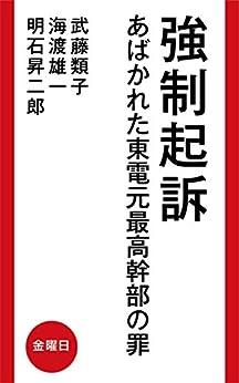 [武藤 類子, 海渡 雄一, 明石 昇二郎]の強制起訴: あばかれた東電元最高幹部の罪