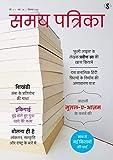 Samay Patrika/समय पत्रिका (Hindi Magazine September 2020) (Hindi Edition)