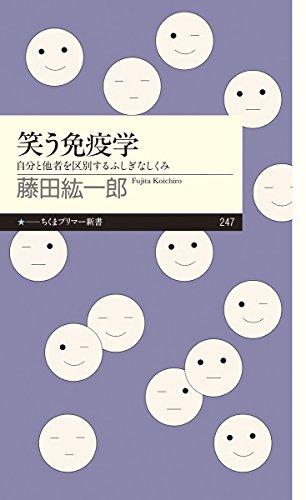 笑う免疫学: 自分と他者を区別するふしぎなしくみ (ちくまプリマー新書)
