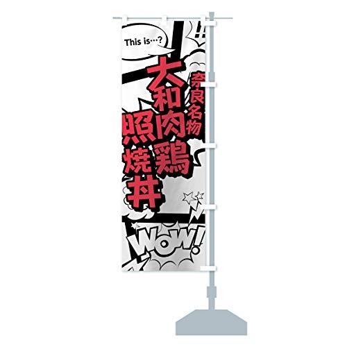 大和肉鶏照焼丼 のぼり旗 サイズ選べます(ジャンボ90x270cm 右チチ)