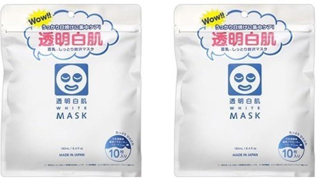 午後ためにアラスカ2個セット 透明白肌 ホワイトマスクN 10枚入 豆乳しっとり贅沢 日本産フェイスマスク×2