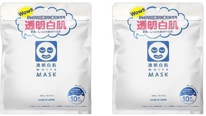 直接遊びます安全2個セット 透明白肌 ホワイトマスクN 10枚入 豆乳しっとり贅沢 日本産フェイスマスク×2