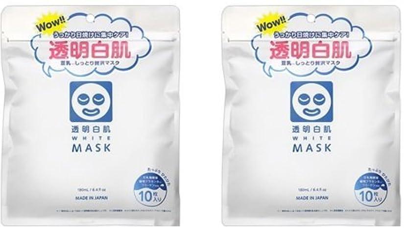 提唱する価格純粋に2個セット 透明白肌 ホワイトマスクN 10枚入 豆乳しっとり贅沢 日本産フェイスマスク×2