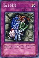 遊戯王カード 【 狭き通路 】 EE1-JP045-N 《エキスパートエディション1》