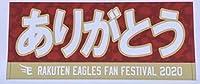 楽天イーグルス ファン感謝祭2020 がとうタオル 岸浅村則本東北銀次松井オコエ土谷久保石井一久