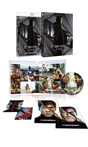 ザ・フォーリナー/復讐者 スペシャルエディション(初回限定生産) [Blu-ray]