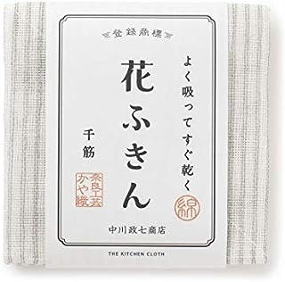 【中川政七商店】花ふきん 千筋 (薄墨)