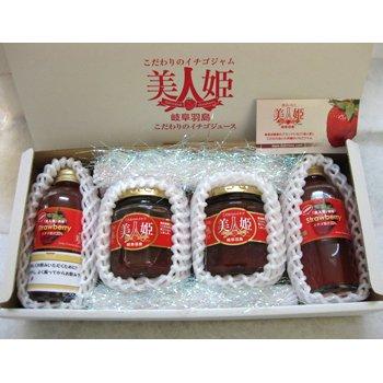 奥田農園 美人姫苺ジャム(210g)2本と苺果汁(25%)2本の詰合せ 化粧箱(ギフト包装不可)