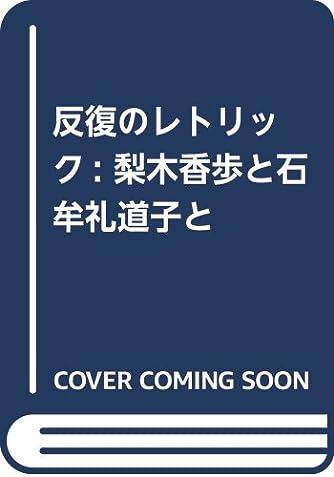 反復のレトリック: 梨木香歩と石牟礼道子と (エコクリティシズム・コレクション)