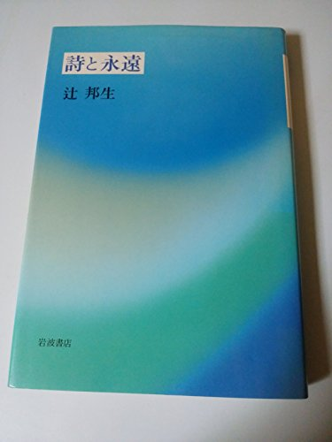 Shi to eien (Japanese Edition)