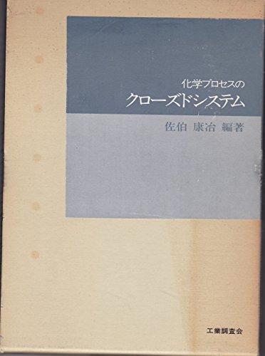化学プロセスのクローズドシステム (1979年)