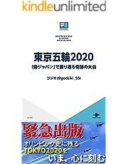 東京五輪2020 「侍ジャパン」で振り返る奇跡の大会 ICE新書