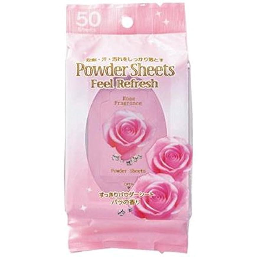 発見するマラウイテラスすっきりパウダーシートバラの香り 50枚入り