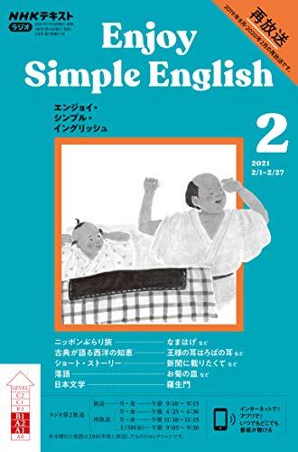 NHKラジオ エンジョイ・シンプル・イングリッシュ 2021年 2月号 [雑誌] (NHKテキスト)