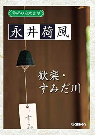 学研の日本文学 永井荷風: 歓楽 すみだ川