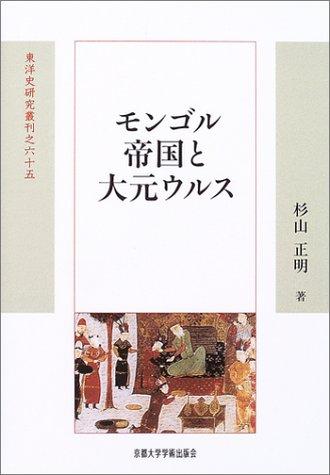 モンゴル帝国と大元ウルス (東洋史研究叢刊)