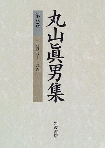 丸山眞男集〈第8巻〉一九五九−一九六〇