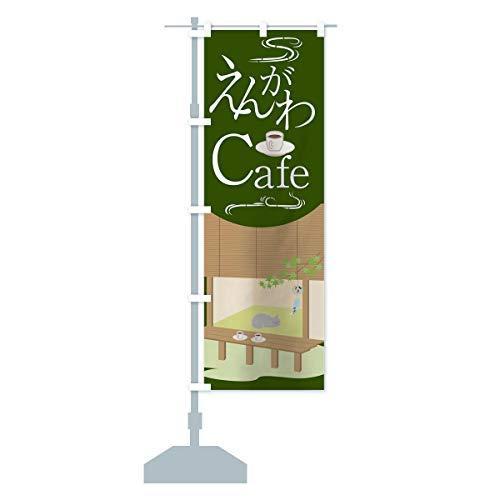 えんがわCafe のぼり旗 サイズ選べます(ショート60x150cm 左チチ)
