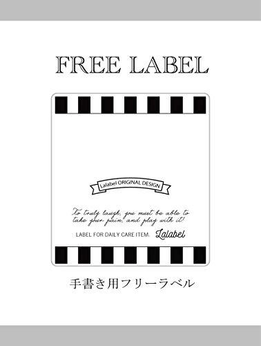 Lalabel<詰め替え容器用ランドリーラベル ボーダー>選べるラベル単品 (手書き用フリーラベル)