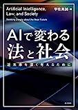 AIで変わる法と社会――近未来を深く考えるために