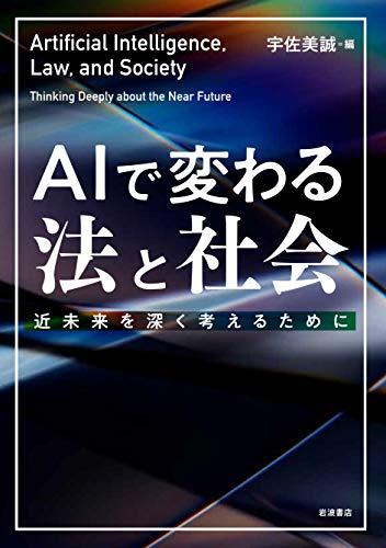 AIで変わる法と社会――近未来を深く考えるためにの詳細を見る