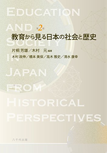 教育から見る日本の社会と歴史の詳細を見る