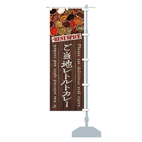 ご当地レトルトカレー のぼり旗 サイズ選べます(ハーフ30x90cm 右チチ)