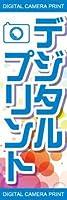 のぼり旗スタジオ のぼり旗 デジタルプリント011 通常サイズH1800mm×W600mm