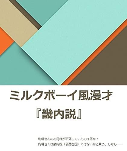 ミルクボーイ風漫才『畿内説』