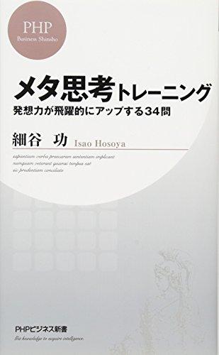 メタ思考トレーニング 発想力が飛躍的にアップする34問 (PHPビジネス新書)