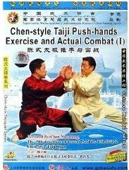 Chen-style Taji Push-hands Exercise and Actual Combat I & II - Chen-style Taijiquan Series (2 DVDs in separate packages)