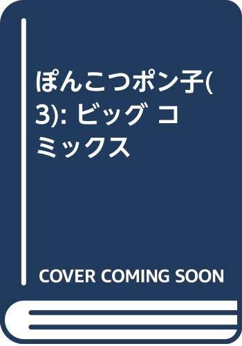 ぽんこつポン子 (3) (ビッグ コミックス)