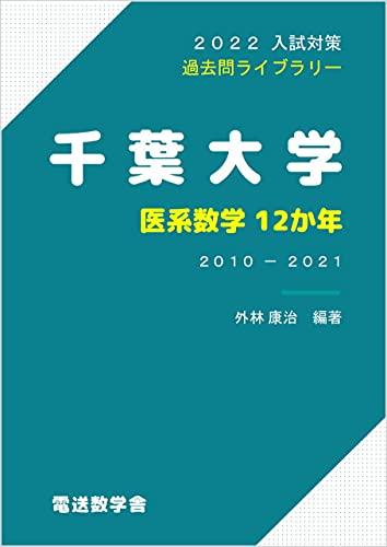 千葉大学 医系数学12か年(2022入試対策)