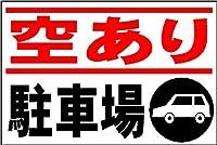空あり駐車場 注意看板メタル安全標識注意マー表示パネル金属板のブリキ看板情報サイントイレ公共場所駐車