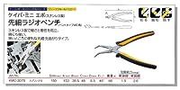 ケイバ(KEIBA) ミニ エポ 先細ラジオペンチ ベントタイプ45度角 KMC-307B