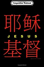 Composition Notebook: Jesus Christ in Chinese Characters Christian  Journal/Notebook Blank Lined Ruled 6x9 100 Pages