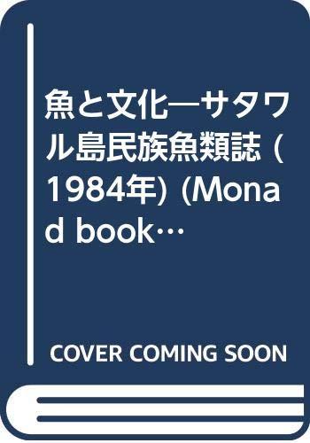 魚と文化―サタワル島民族魚類誌 (1984年) (Monad books〈32〉)の詳細を見る