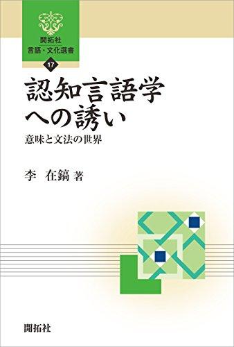 認知言語学への誘い―意味と文法の世界 (開拓社 言語・文化選書)
