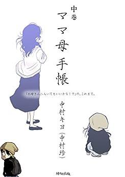 [中村キヨ, 中村珍]のママ母手帳 「お母さん二人いてもいいかな!?」の、これまで。 中巻