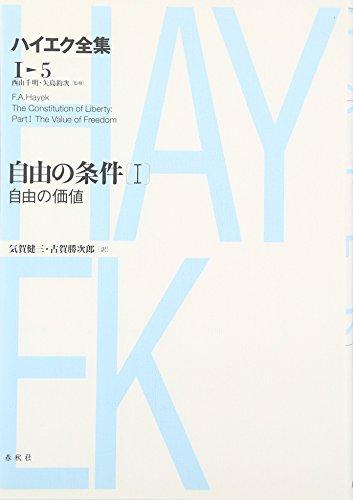 自由の条件I ハイエク全集 1-5 【新版】 / F.A. ハイエク