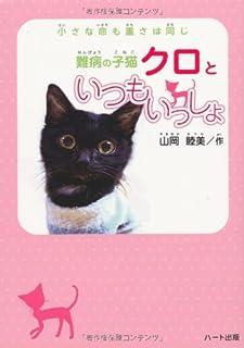 難病の子猫クロといつもいっしょ―小さな命も重さは同じ