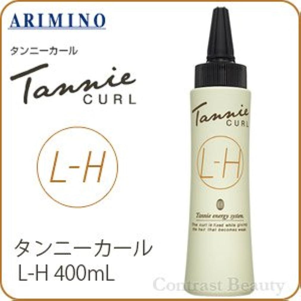 頭取り戻す掘るアリミノ タンニーカール L-H 200ml