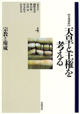 Authority and <4> Religion think about kingship and Iwanami course Emperor (2002) ISBN: 4000111949 [Japanese Import]