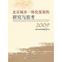 integrated development of urban and rural areas of Beijing and China. 2009