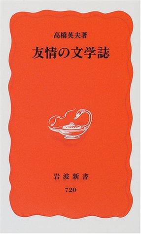友情の文学誌 (岩波新書)