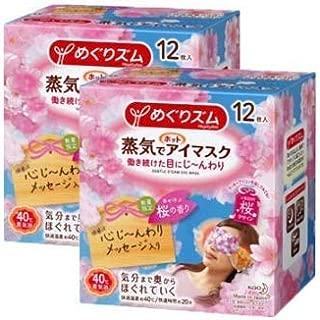 【おまとめ2個セット】めぐりズム 蒸気でホットアイマスク 桜の香り 12枚入×2箱